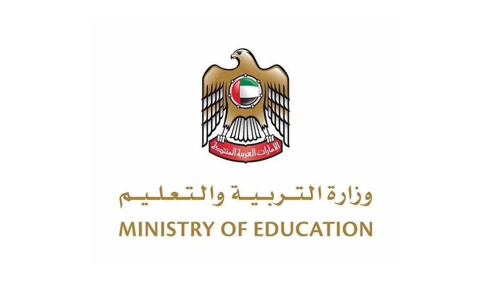 وزارةالتربية