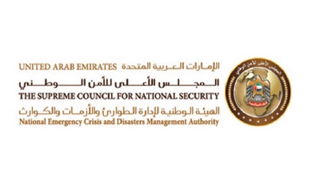 المجلس الأعلى للأمن الوطني